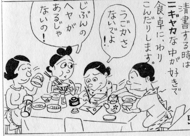 作者の自伝「サザエさんうちあけ話」の挿絵を見ると、長谷川町子さんは三姉妹中、一番器量に恵まれなか